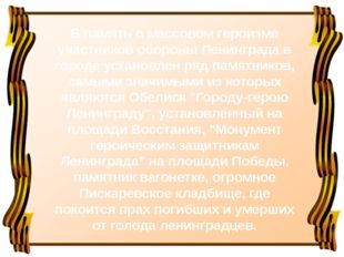 В память о массовом героизме участников обороны Ленинграда в городе установле