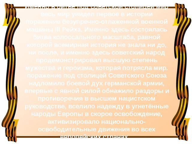 Именно в битве под советской столицей мир весь мир увидел первое в истории по...