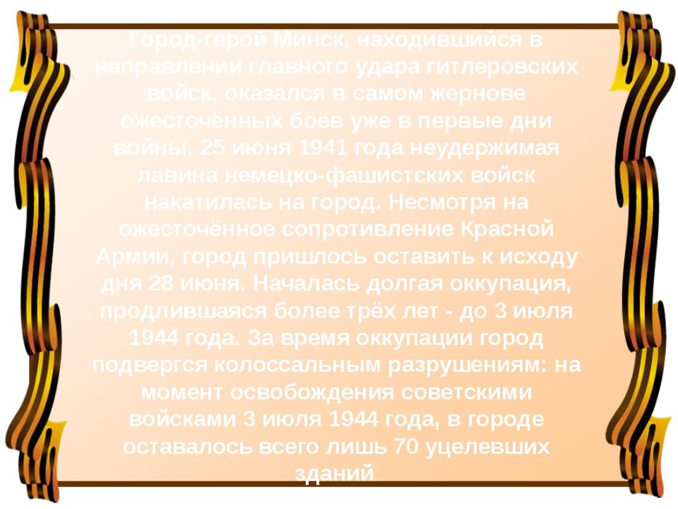 Город-герой Минск, находившийся в направлении главного удара гитлеровских вой...
