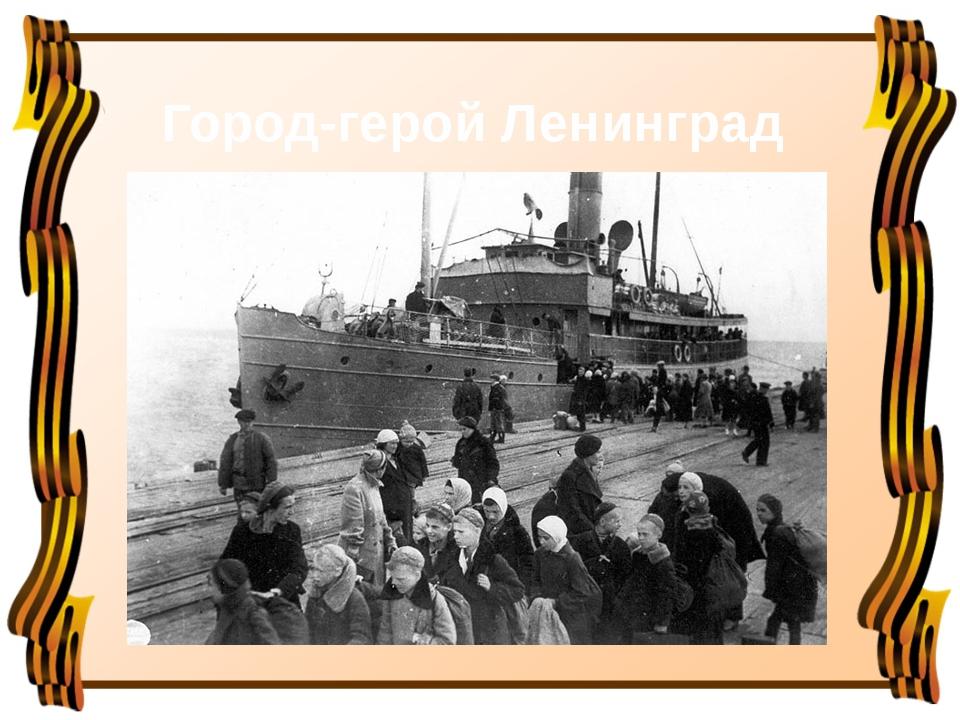 Город-герой Ленинград