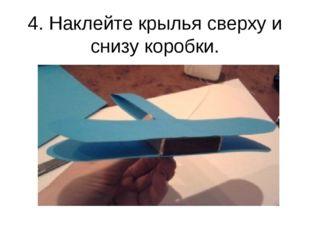 4. Наклейте крылья сверху и снизу коробки.