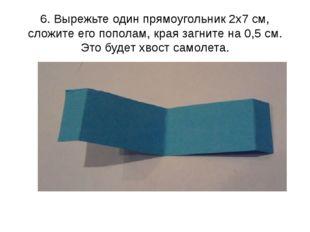 6. Вырежьте один прямоугольник 2х7 см, сложите его пополам, края загните на 0