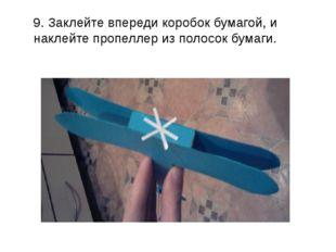 9. Заклейте впереди коробок бумагой, и наклейте пропеллер из полосок бумаги.