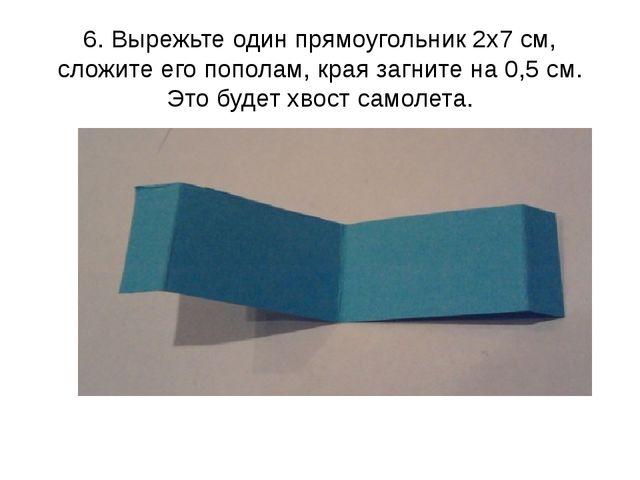 6. Вырежьте один прямоугольник 2х7 см, сложите его пополам, края загните на 0...