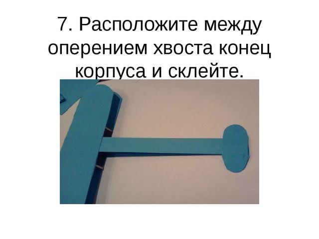 7. Расположите между оперением хвоста конец корпуса и склейте.