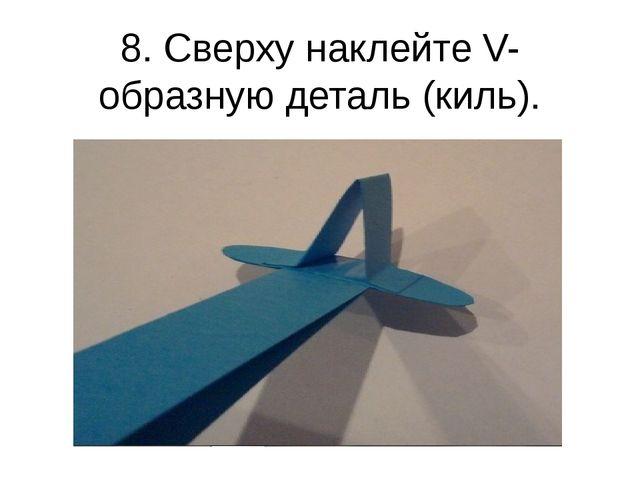 8. Сверху наклейте V-образную деталь (киль).