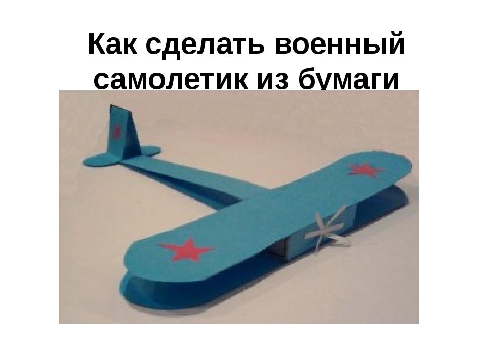 Как сделать военный самолетик из бумаги
