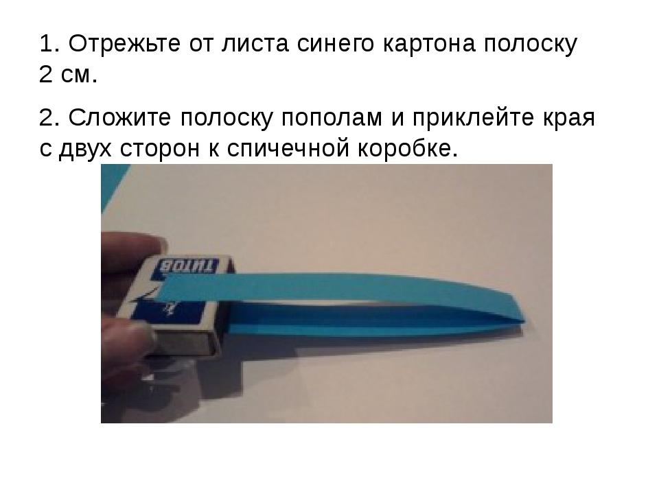 1. Отрежьте от листа синего картона полоску 2 см. 2. Сложите полоску пополам...