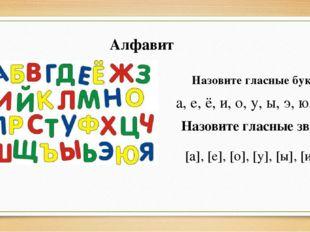 Алфавит Назовите гласные буквы а, е, ё, и, о, у, ы, э, ю, я Назовите гласные
