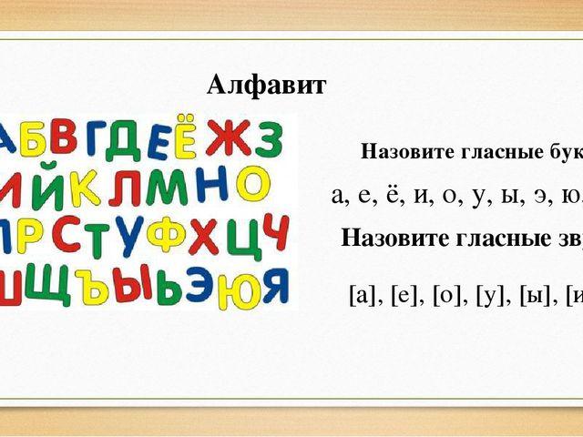 Алфавит Назовите гласные буквы а, е, ё, и, о, у, ы, э, ю, я Назовите гласные...