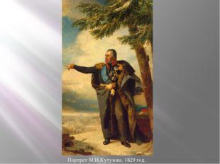 Портрет М.И.Кутузова. 1829 год.