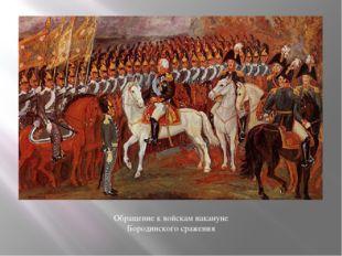Обращение к войскам накануне Бородинского сражения