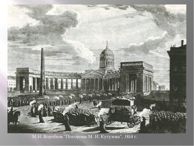 """М.Н. Воробьев """"Похороны М. И. Кутузова"""", 1814 г."""