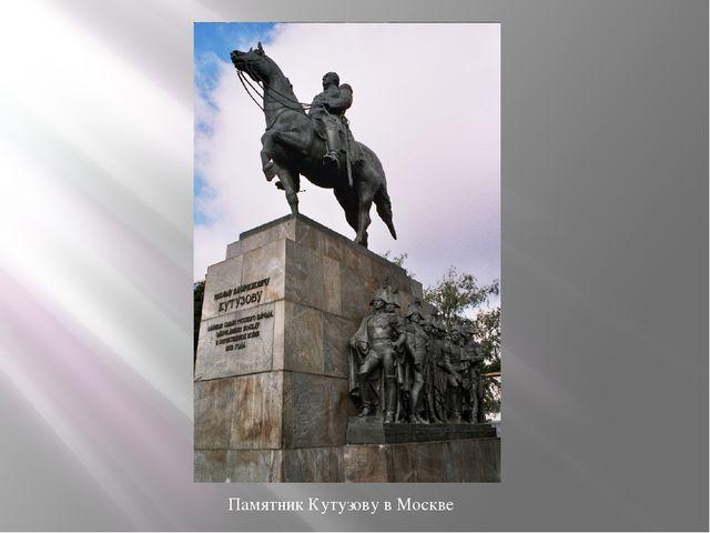 Памятник Кутузову в Москве