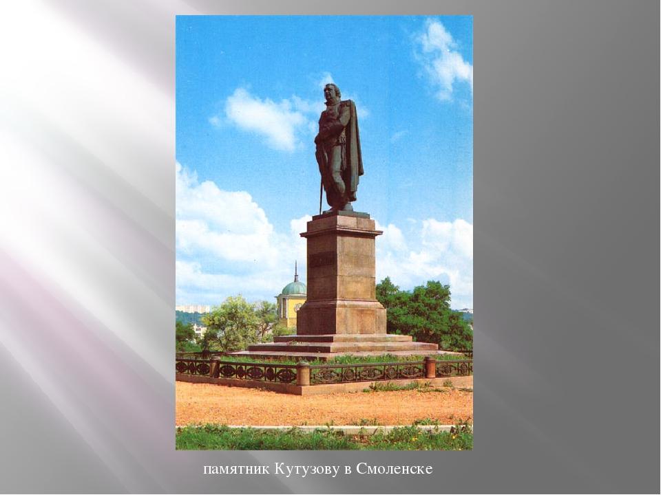 памятник Кутузову в Смоленске