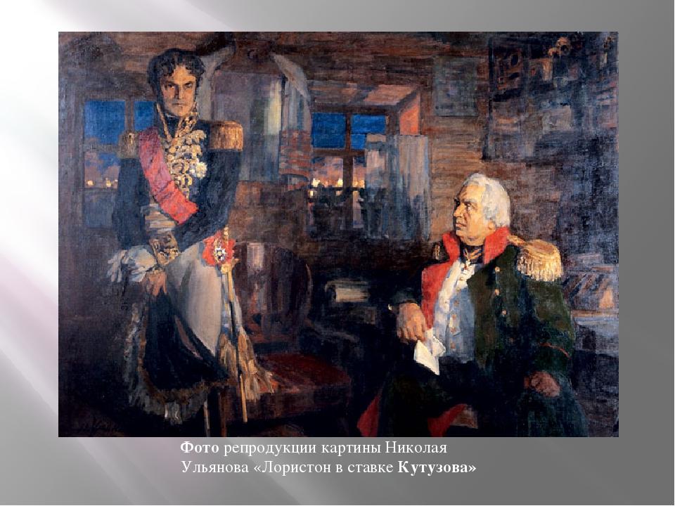 Фоторепродукции картины Николая Ульянова «Лористон в ставкеКутузова»