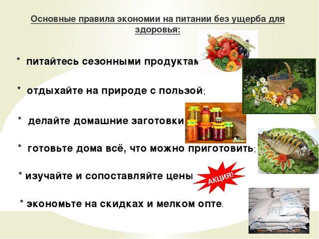Основные правила экономии на питании без ущерба для здоровья: * питайтесь сез...