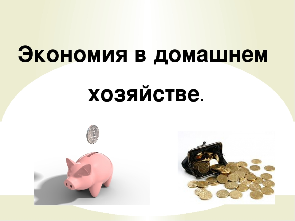 Экономия в домашнем хозяйстве.
