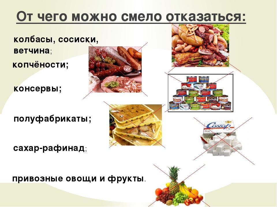 От чего можно смело отказаться: колбасы, сосиски, ветчина; копчёности; консер...