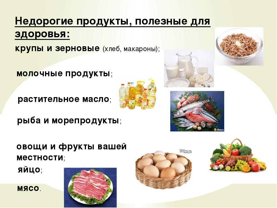 Недорогие продукты, полезные для здоровья: крупы и зерновые (хлеб, макароны);...