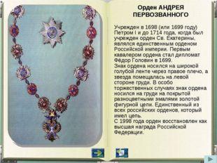 Орден АНДРЕЯ ПЕРВОЗВАННОГО Учрежден в 1698 (или 1699 году) Петром I и до 1714
