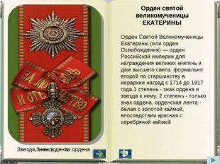 Звезда, знак и лента ордена Орден святой великомученицы ЕКАТЕРИНЫ Орден Свято