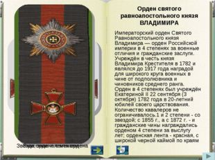 Орден святого равноапостольного князя ВЛАДИМИРА Императорский орден Святого Р