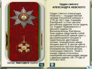 Орден святого АЛЕКСАНДРА НЕВСКОГО О́рден Святого Алекса́ндра Не́вского — госу