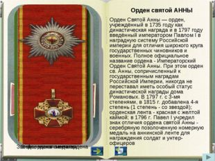 Орден святой АННЫ Орден Святой Анны — орден, учреждённый в 1735 году как дина