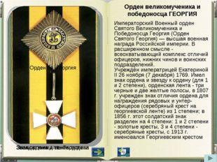 Орден великомученика и победоносца ГЕОРГИЯ Императорский Военный орден Святог