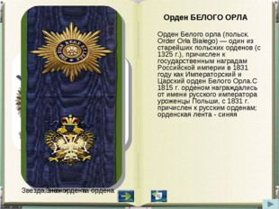 Орден БЕЛОГО ОРЛА Орден Белого орла (польск. Order Orła Białego) — один из ст