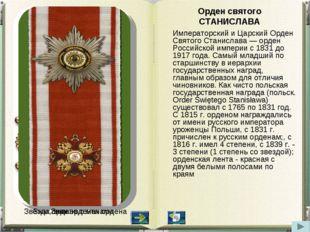 Орден святого СТАНИСЛАВА Императорский и Царский Орден Святого Станислава — о