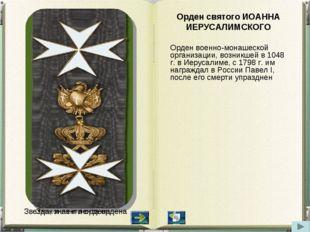 Орден святого ИОАННА ИЕРУСАЛИМСКОГО Орден военно-монашеской организации, возн
