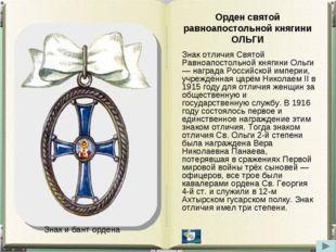 Орден святой равноапостольной княгини ОЛЬГИ Знак отличия Святой Равноапостоль