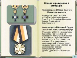 Императорский Орден Святого Михаила Архангела Учрежден в 1988 г. Главой Росси