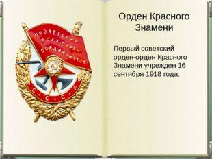 Орден Красного Знамени Первый советский орден-орден Красного Знамени учрежден