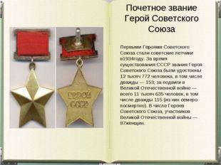 Почетное звание Герой Советского Союза Первыми Героями Советского Союза стали
