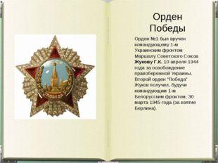 Орден Победы Орден №1 был вручен командующему 1-м Украинским фронтом Маршалу