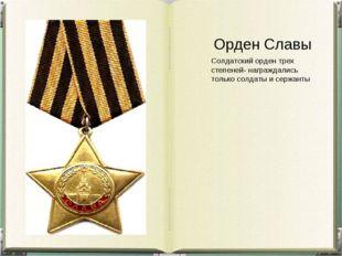 Орден Славы Солдатский орден трех степеней- награждались только солдаты и сер