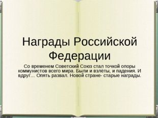 Награды Российской Федерации Со временем Советский Союз стал точкой опоры ком