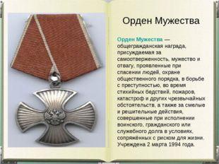 Орден Мужества Орден Мужества— общегражданская награда, присуждаемая за само