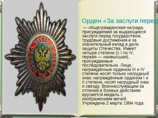 Орден «За заслуги перед Отечеством» — общегражданская награда, присуждаемая