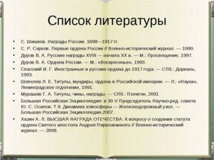 Список литературы С. Шишков. Награды России. 1698—1917 гг. С. Р. Серков. Перв