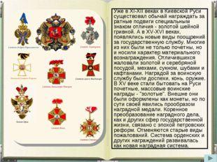 Уже в XI-XII веках в Киевской Руси существовал обычай награждать за ратные по
