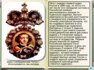 Пётр I учредил первый орден России в 1698 году, но почти сто лет после того н