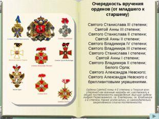 Очередность вручения орденов (от младшего к старшему) Святого Станислава III