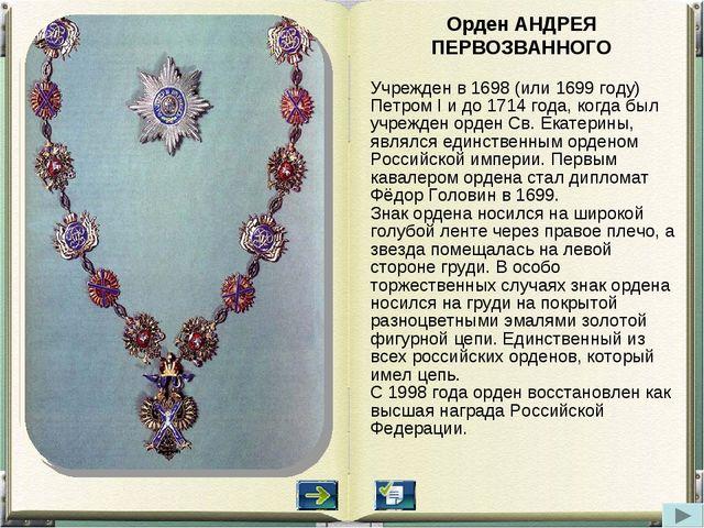 Орден АНДРЕЯ ПЕРВОЗВАННОГО Учрежден в 1698 (или 1699 году) Петром I и до 1714...
