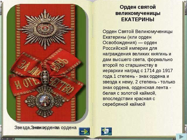 Звезда, знак и лента ордена Орден святой великомученицы ЕКАТЕРИНЫ Орден Свято...