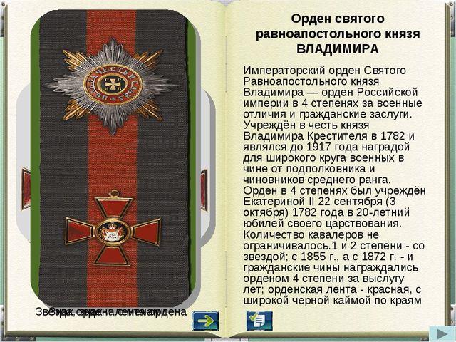 Орден святого равноапостольного князя ВЛАДИМИРА Императорский орден Святого Р...