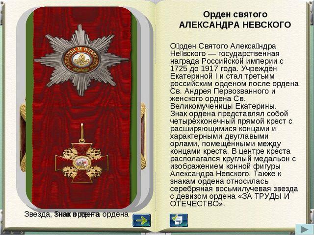 Орден святого АЛЕКСАНДРА НЕВСКОГО О́рден Святого Алекса́ндра Не́вского — госу...
